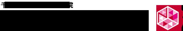 千葉大学附属病院 次世代医療構想センター ブログサイト