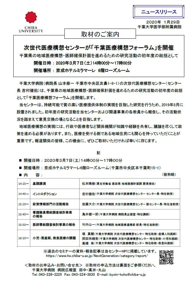 千葉医療構想フォーラム