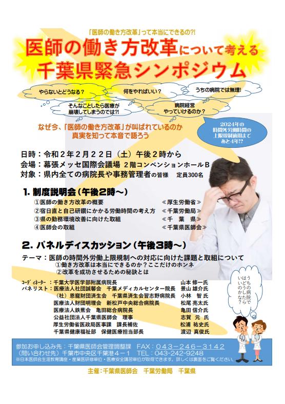 医師の働き方改革について考える 千葉県緊急シンポジウム