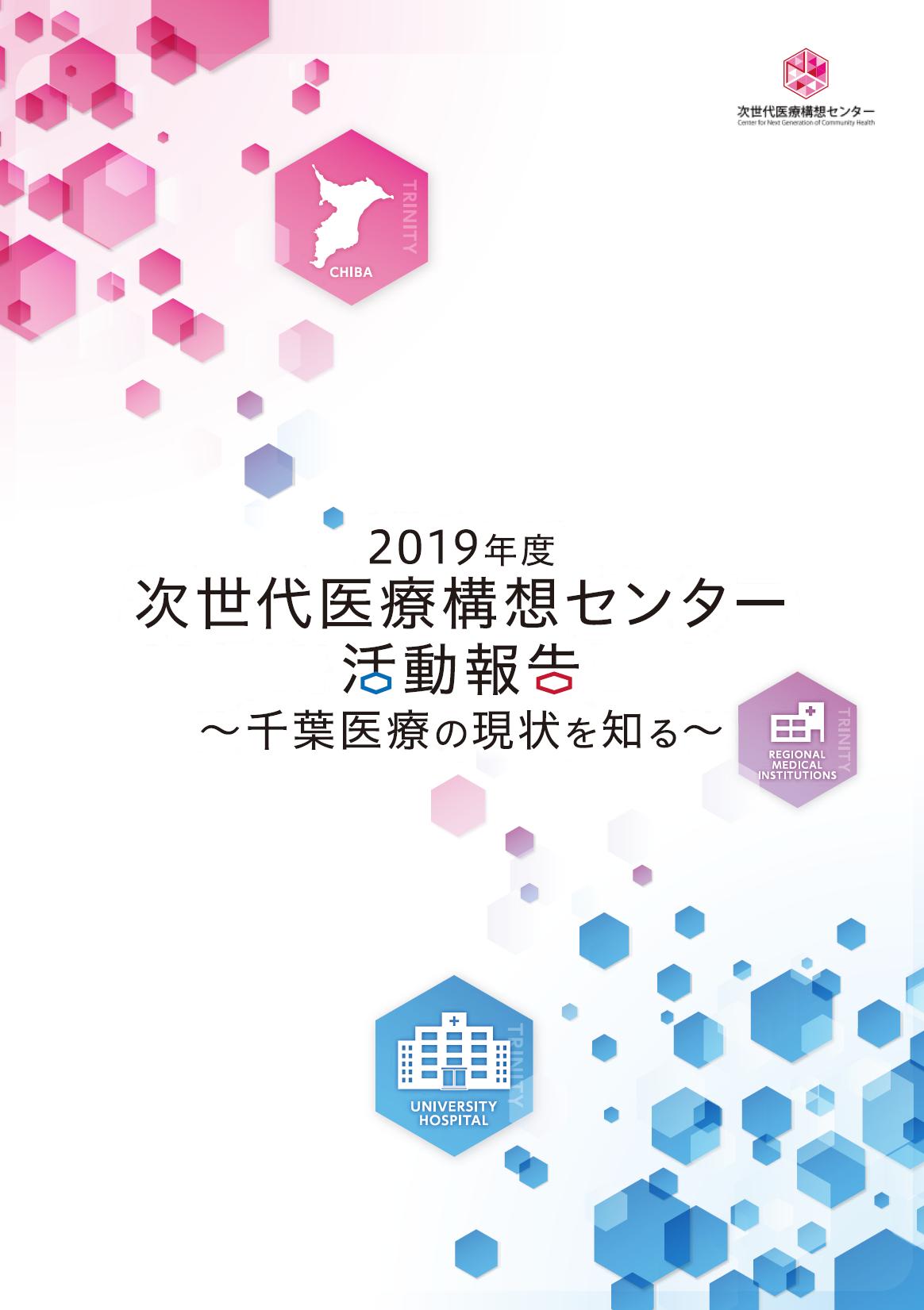 次世代医療構想センター 2019年度報告書