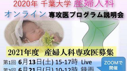 千葉大学病院 産婦人科