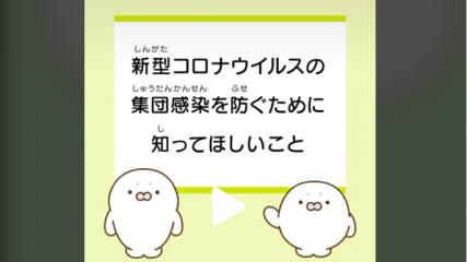 tiktok 厚生労働省 啓発動画 新型コロナ