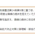 千葉県 新型コロナウイルス 新型インフルエンザ 特措法 解除