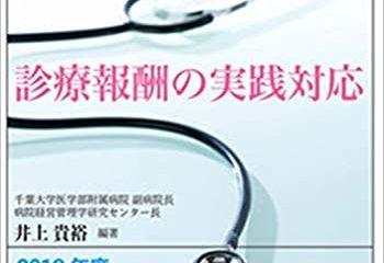 診療報酬の実践対応