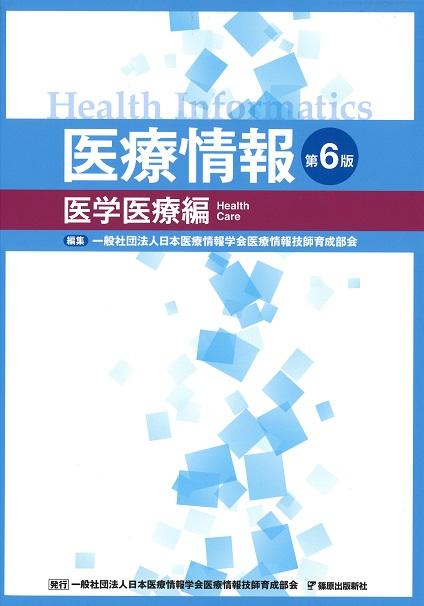 医療情報 第6版 医学医療編