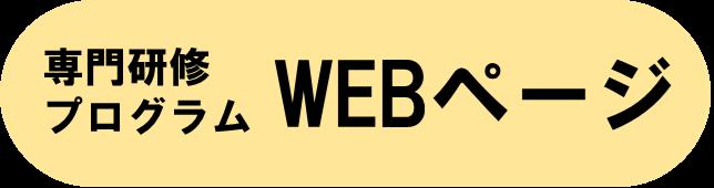 専門研修プログラム WEBページ