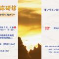 千葉 研修 合同説明会