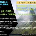 2020年 千葉大学病院  産婦人科 オンライン専攻医プログラム説明会 part2