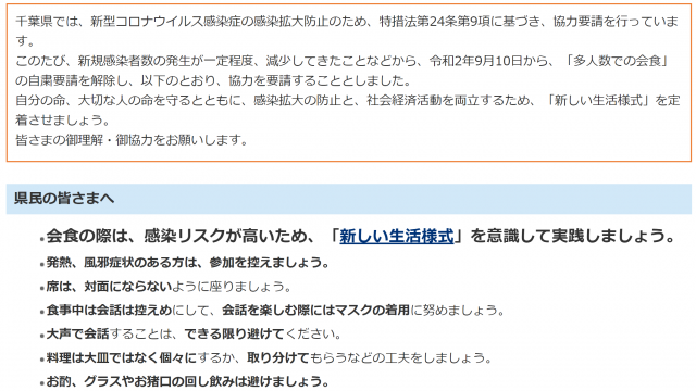 千葉県 新型コロナウイルス感染症 要請 解除