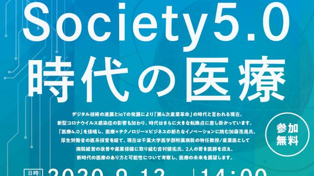 小松大学市民公開フォーラムチラシ