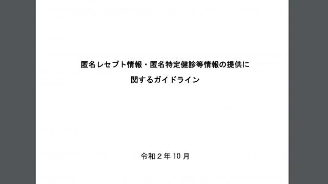 NDBガイドライン改定